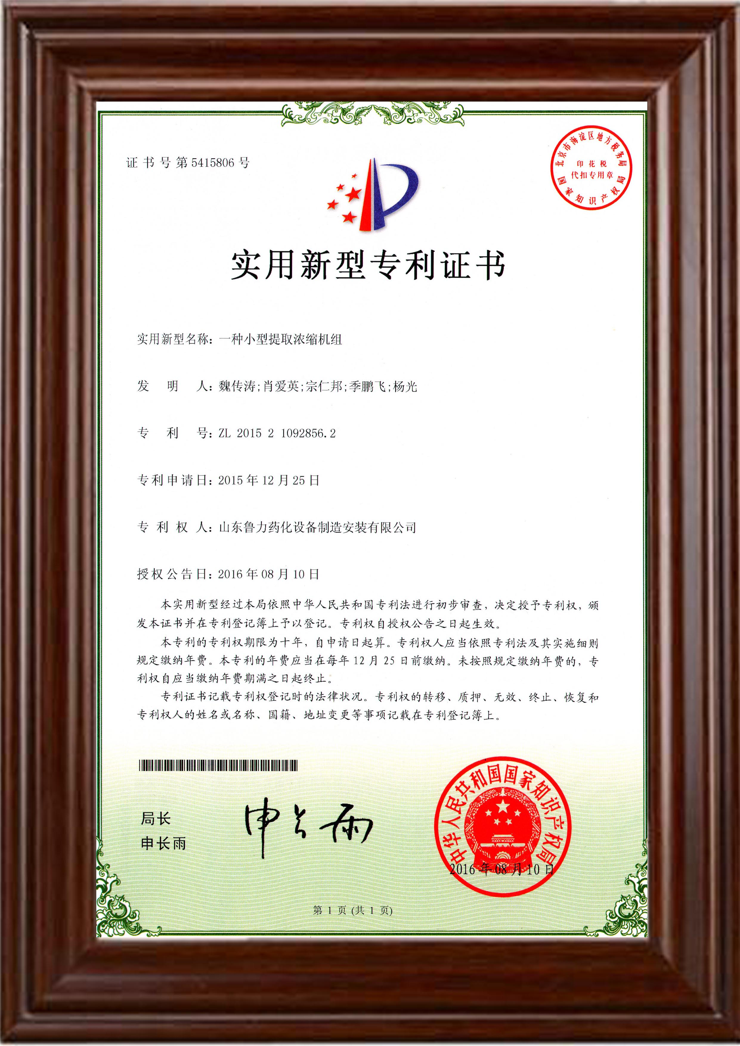 小型提取浓缩机组专利认证