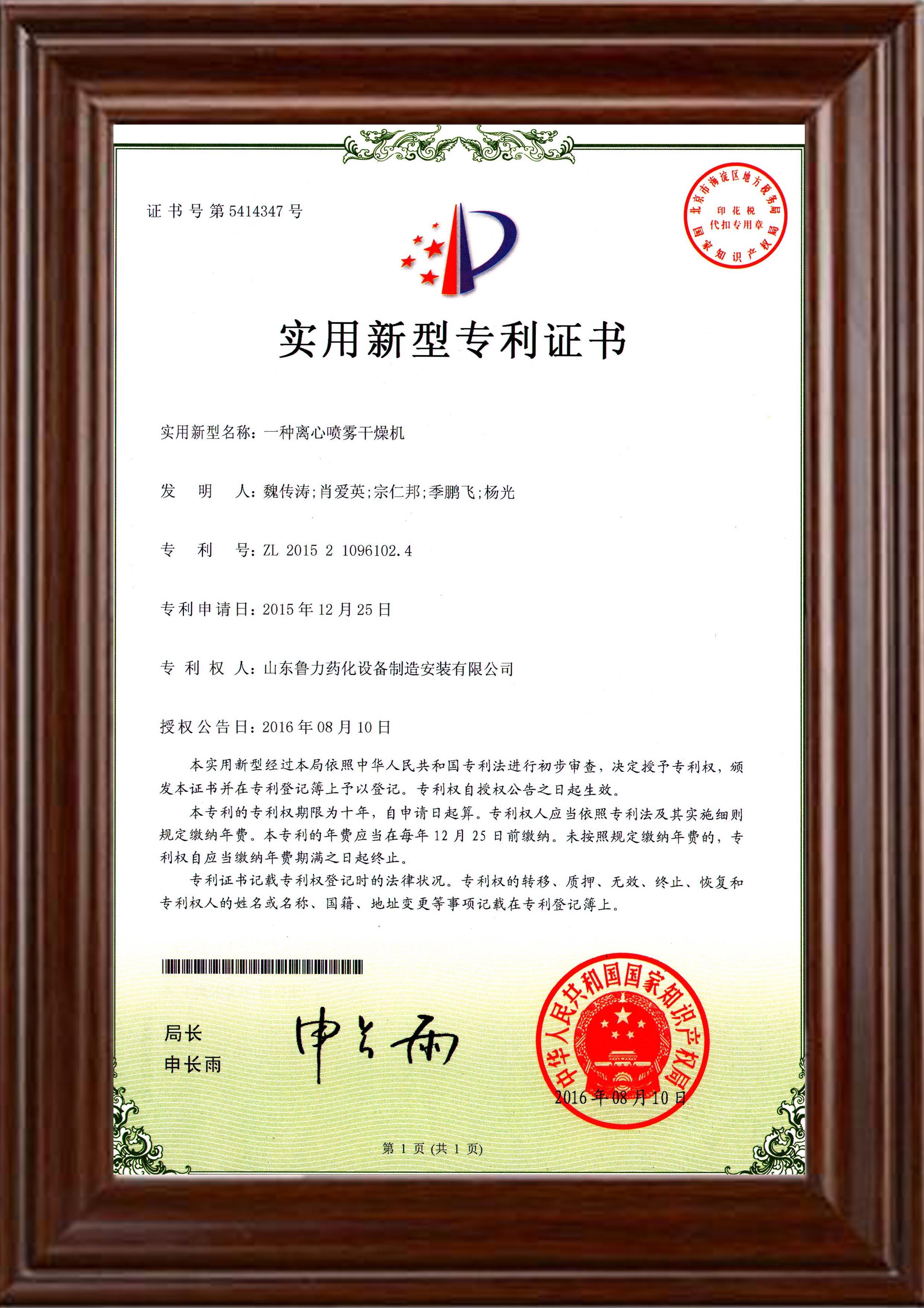离心喷雾干燥机专利认证