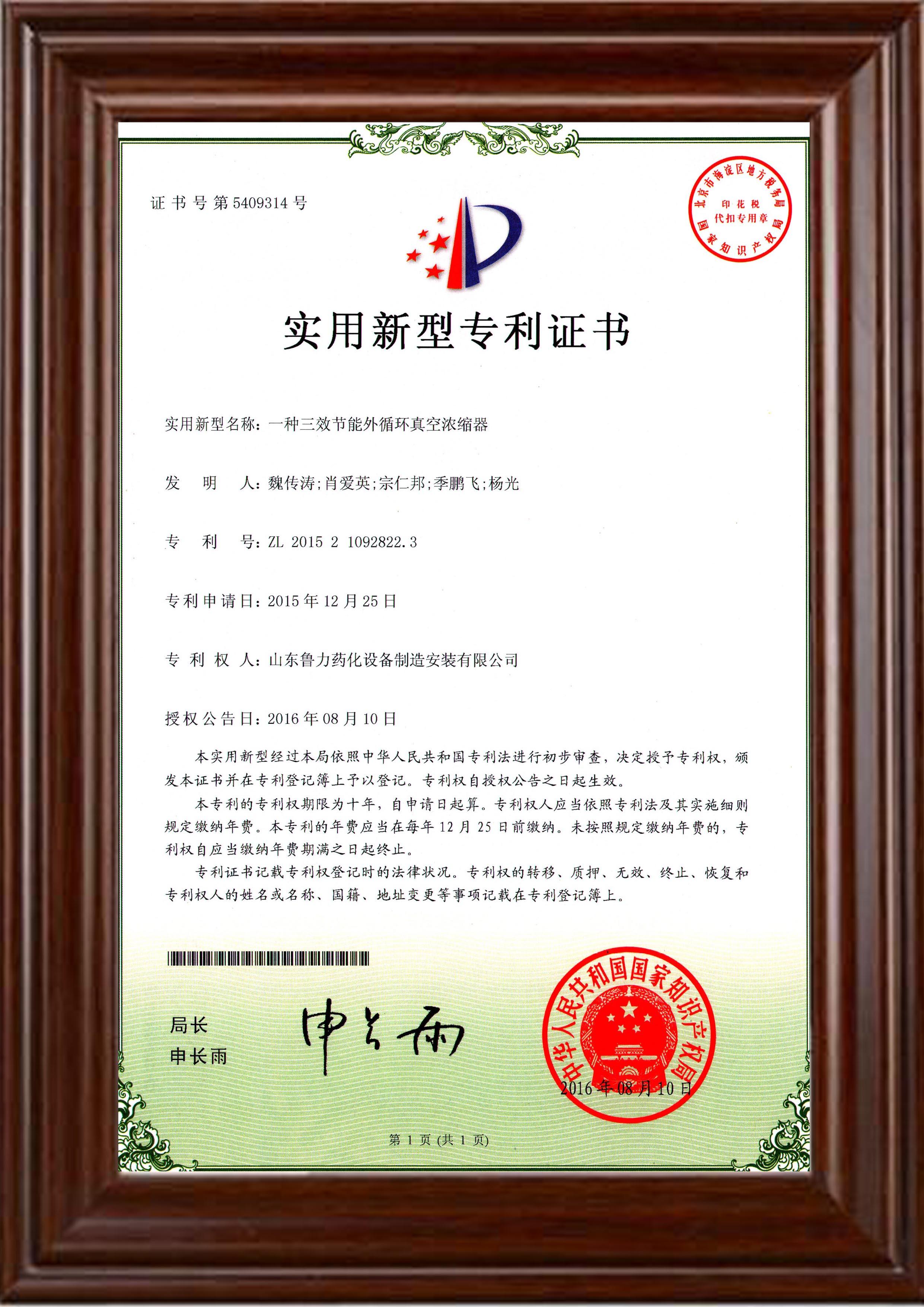 三效节能外循环真空浓缩器专利认证