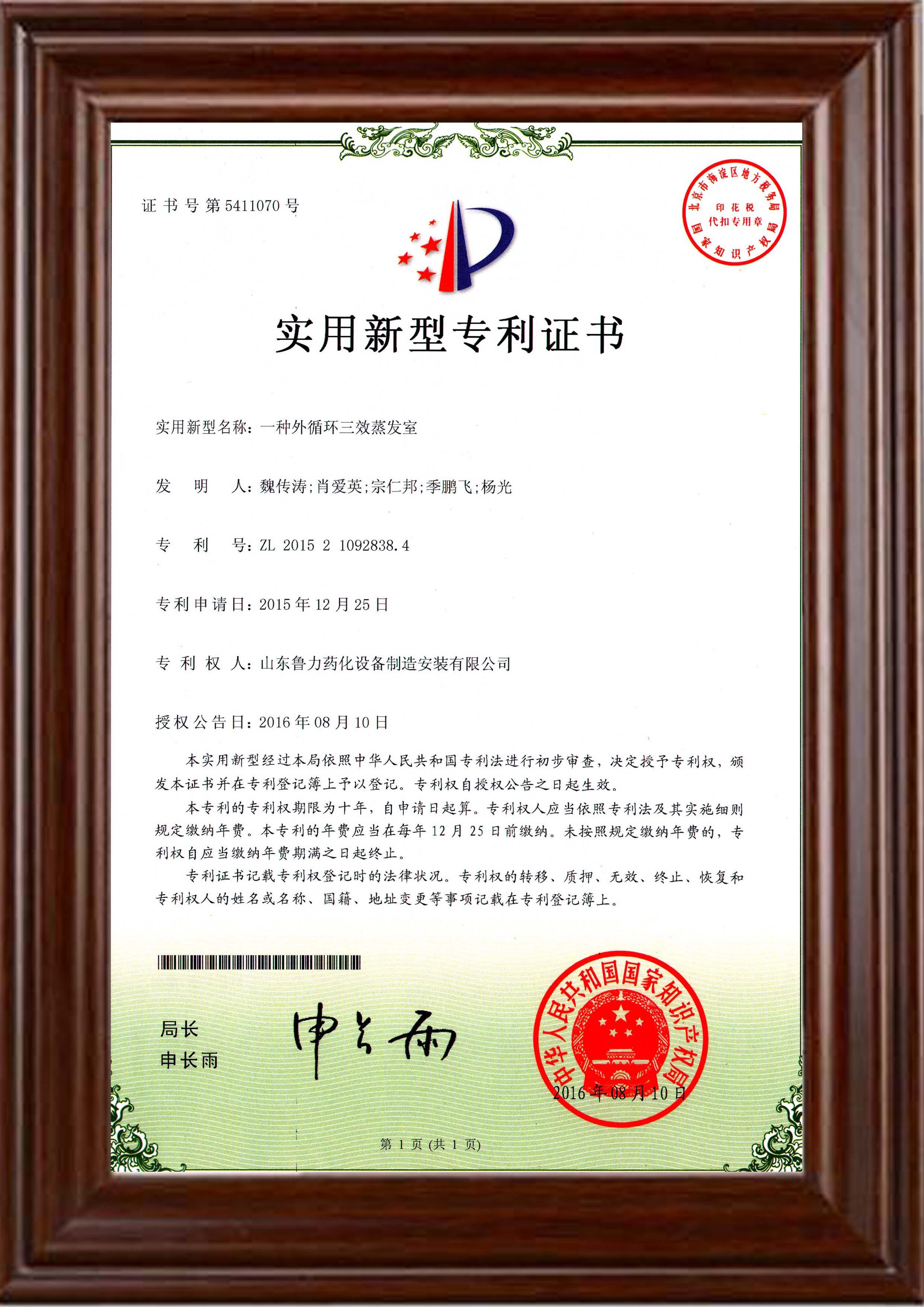 三效蒸发器专利认证