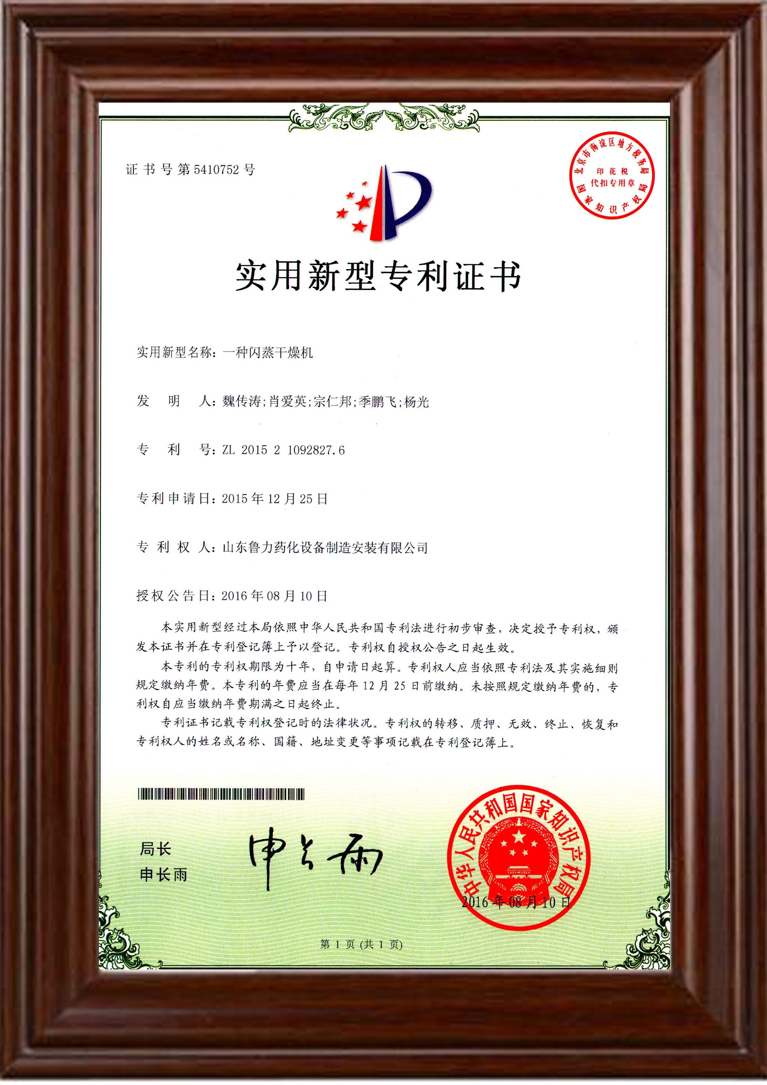 闪蒸干燥机专利认证